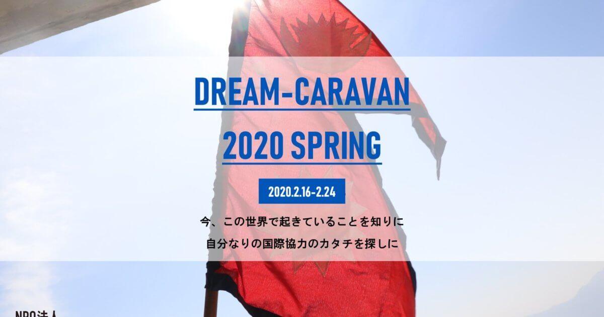 dream-caravan スタツア