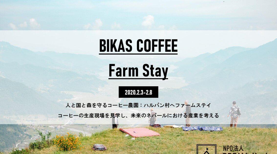 DREAM-Hack BIKAS COFFEEスタツア