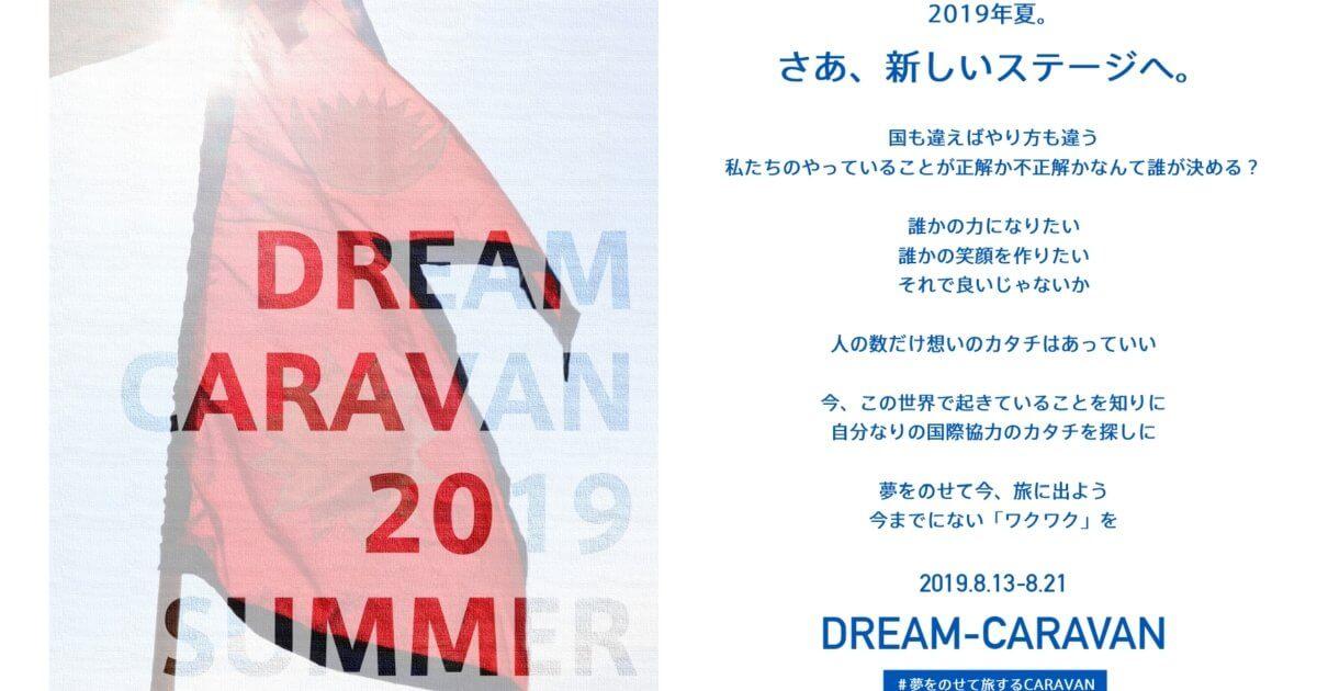 DREAM-Hackのスタディツアーのアイキャッチです